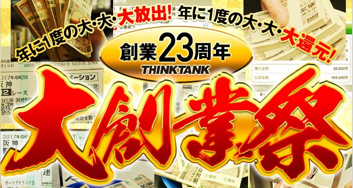 シンクタンク競馬_お知らせ_大創業祭