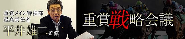 シンクタンク競馬_前日直前情報_平井雄二監修_重賞戦略会議