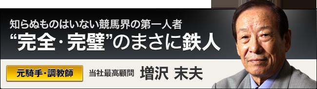 シンクタンク競馬_競馬予想師_増沢末夫