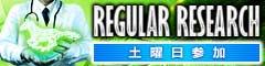 万馬券総合研究所-REGULAR RESEARCH-悪質詐欺競馬の2ch口コミ