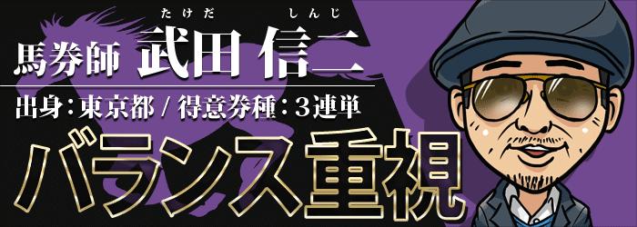 的中総選挙-武田信二のバランス重視
