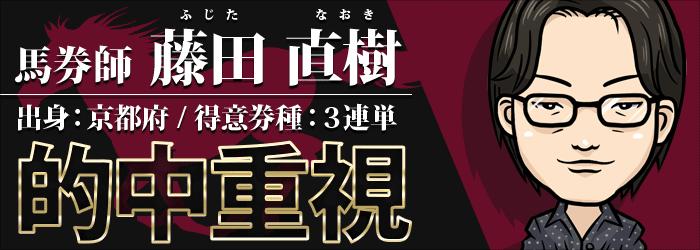 的中総選挙-藤田直樹の的中重視