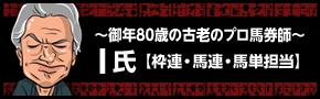 I氏『枠連・馬連・馬単担当』-ランキング-悪質詐欺競馬の2ch口コミ