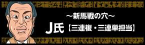 J氏『三連複・三連単担当』-ランキング-悪質詐欺競馬の2ch口コミ