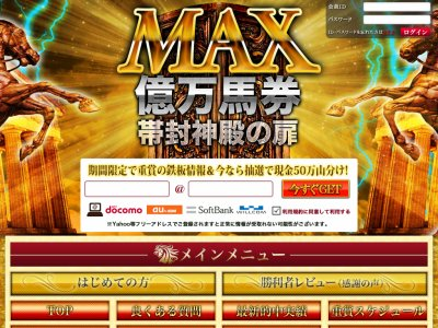 MAX億万馬券-TOPイメージ-悪質詐欺競馬の2ch口コミ
