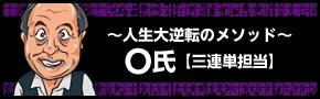 O氏『三連単担当』-ランキング-悪質詐欺競馬の2ch口コミ