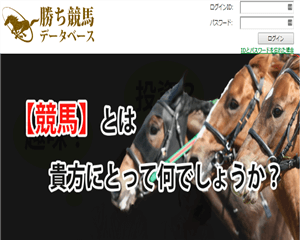 TOPイメージ-勝ち競馬データベース