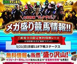 TOPイメージ-UMAチャンネル