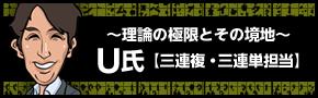 U氏『三連複・三連単担当』-ランキング-悪質詐欺競馬の2ch口コミ