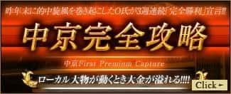 ギャロップジャパン_有料情報_中京完全攻略_悪質詐欺競馬の2ch口コミ